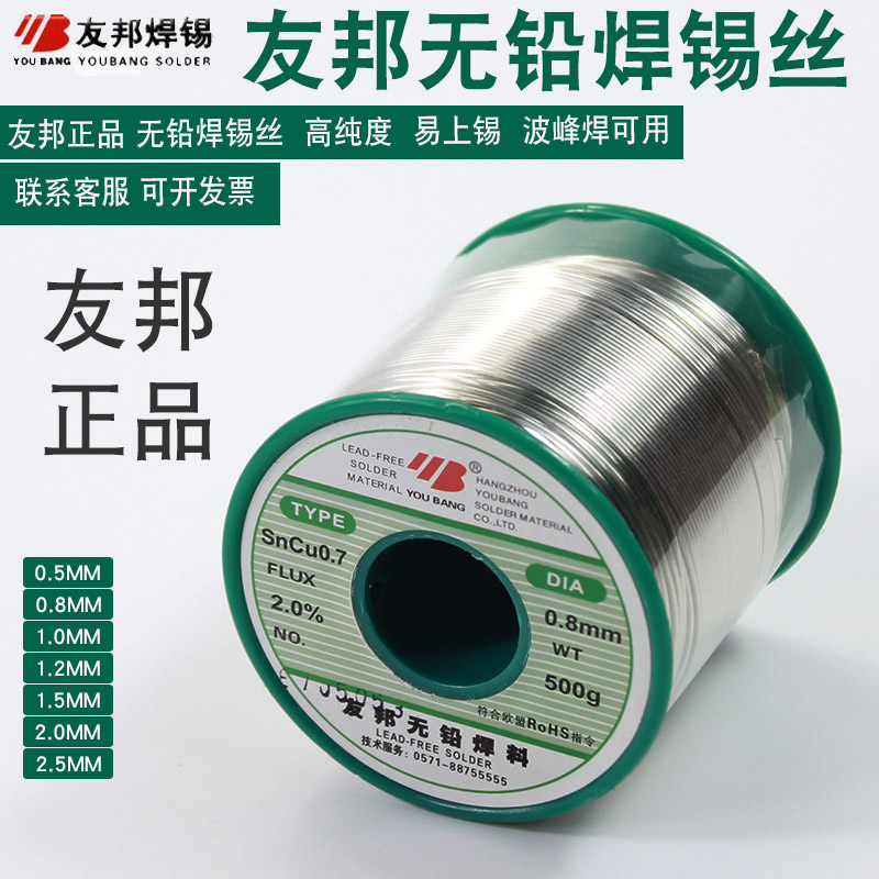 包邮友邦环保无铅SnCu0.7 友邦无铅500g 0.8mm1.0mm焊锡丝 松香芯