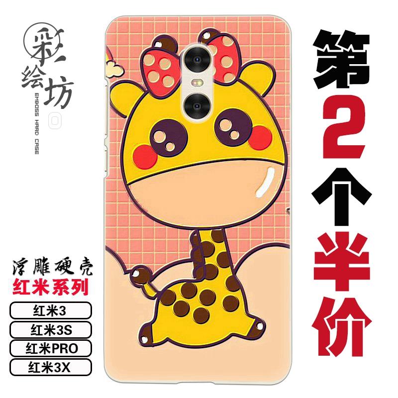 彩绘坊小米防摔保护套红米Pro/3/3S/3X浮雕超薄手机壳 卡通小鹿12