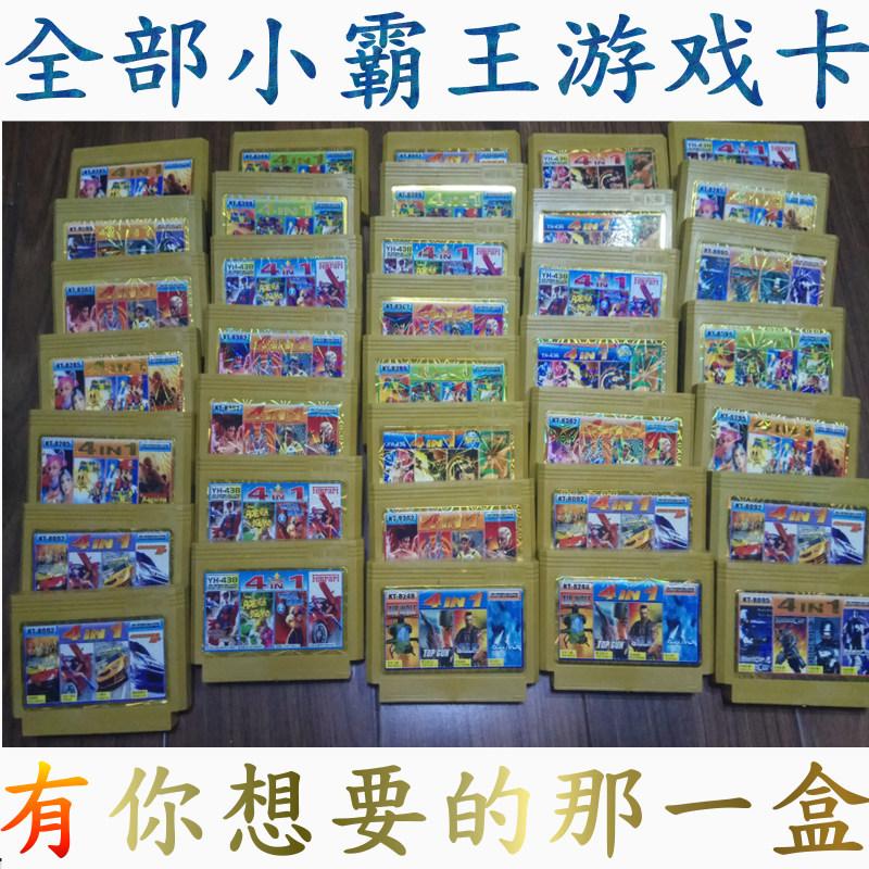 小霸王游戏卡电视游戏机黄卡坦克大战超级玛丽任天堂fc红白机卡带