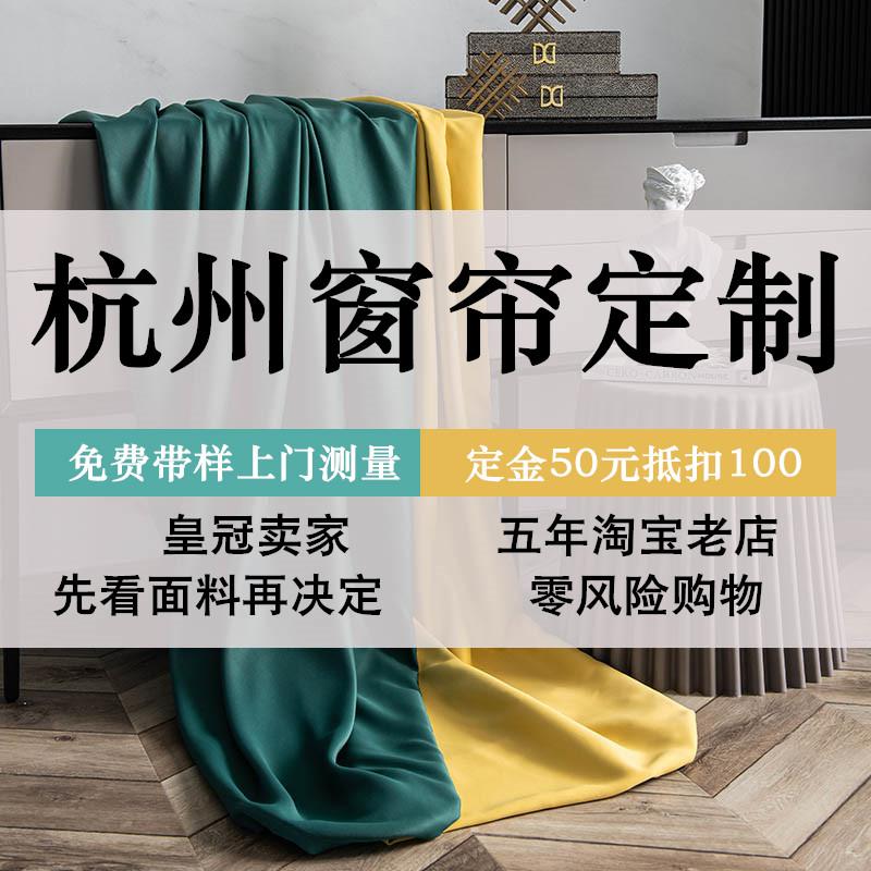 杭州窗帘定制上门测量安装全屋定做纯色简约轻奢北欧客厅卧室遮光