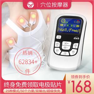迷你按摩器小型家用多功能数码脉冲经络针灸电疗穴位按摩仪按摩贴
