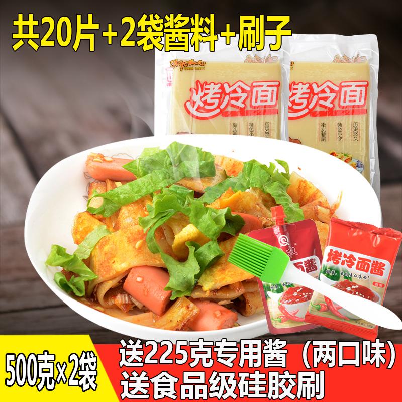 烤冷面20片烤冷面皮东北特色朝鲜烤冷面片送酱美食小吃家庭装