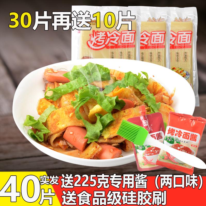 烤冷面40片烤冷面皮东北特色朝鲜烤冷面片送酱美食小吃早餐面