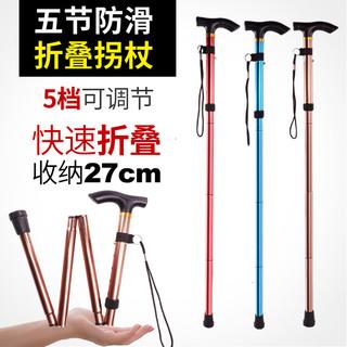 五节折叠超短老人拐杖 爬山旅游登山T柄手杖 五档调节伸缩拐棍