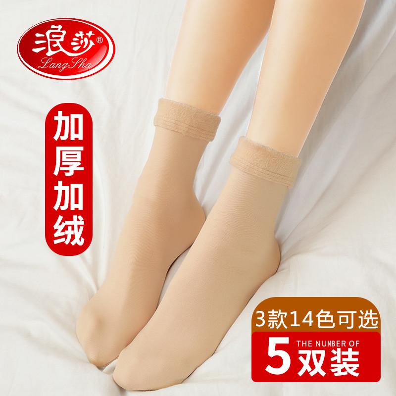 浪莎雪地袜光腿露脚踝神器短袜肉色加厚长袜子女秋冬季中筒加绒潮