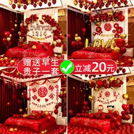 结婚婚庆用品大全女方婚房装饰气球套装婚礼新房创意浪漫场景布置