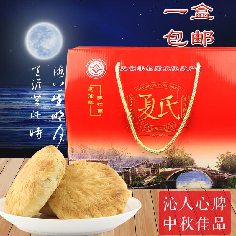 江苏无锡宜兴杨巷夏氏葱油饼乌米1000g独立包装礼盒年货点心包邮