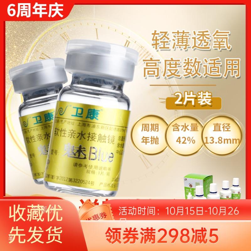 Weikang contact myopia lenses: 2 pieces per year