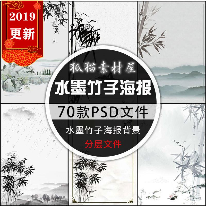 中国风古风水墨山水竹子淡雅海报背景模板PSD分层设计素材源文件,可领取元淘宝优惠券