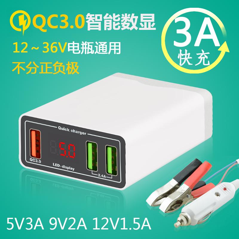 Китайский заболоченное место QC3.0 мотоцикл зарядки мобильных телефонов устройство 12V24V аккумуляторная батарея автомобиль нагрузка зажигалку 3A быстро зарядка