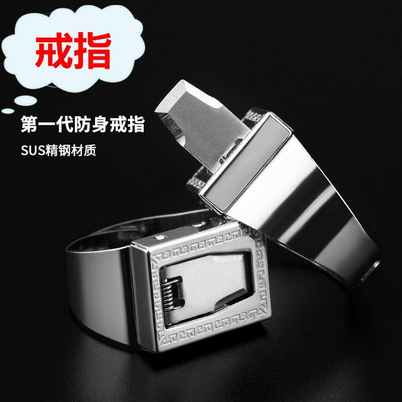 多功能迷你军工户外装备用品防卫指虎拳刺指环装备暗器防身戒指