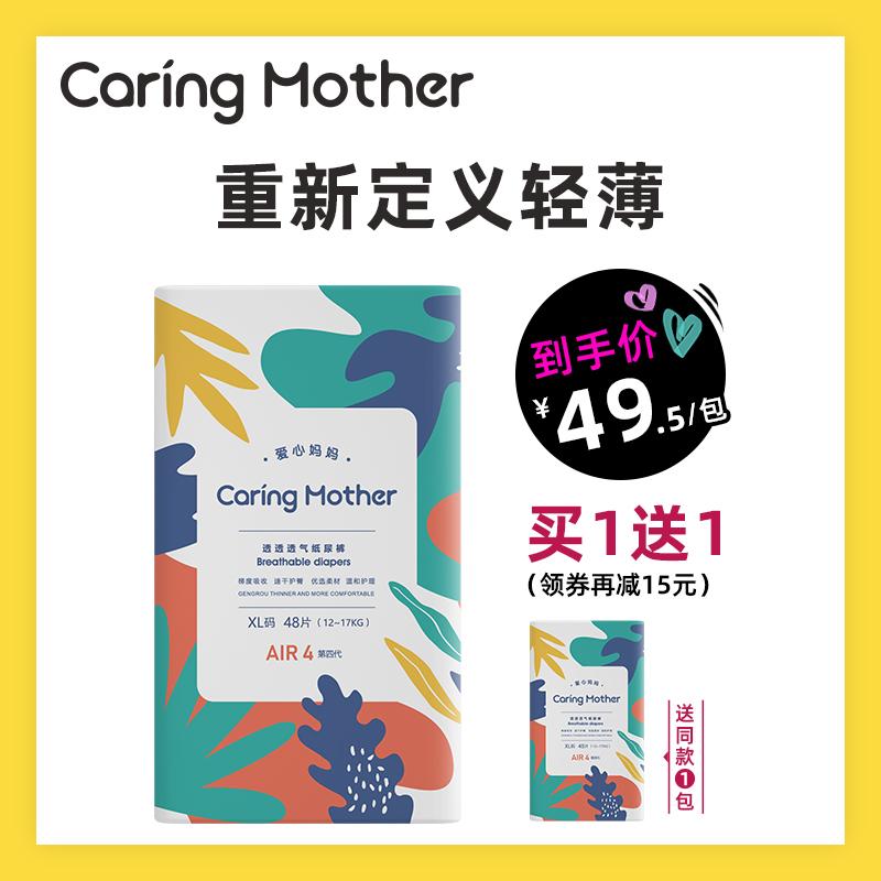 caringmother爱心妈妈air纸尿裤