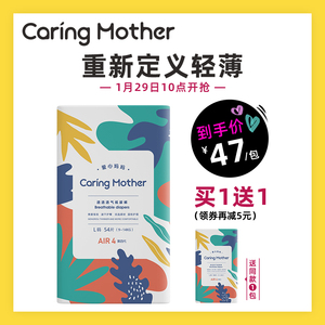 caringmother爱心妈妈air尿不湿