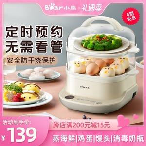 小熊电蒸锅多功能家用小型可早餐机