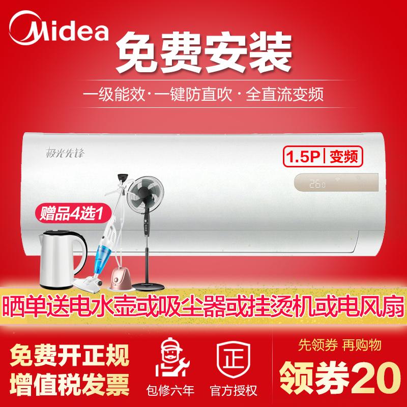 满1598元可用20元优惠券Midea/美的 KFR-35GW/MHAB1 大1.5匹一级变频空调挂机壁挂式