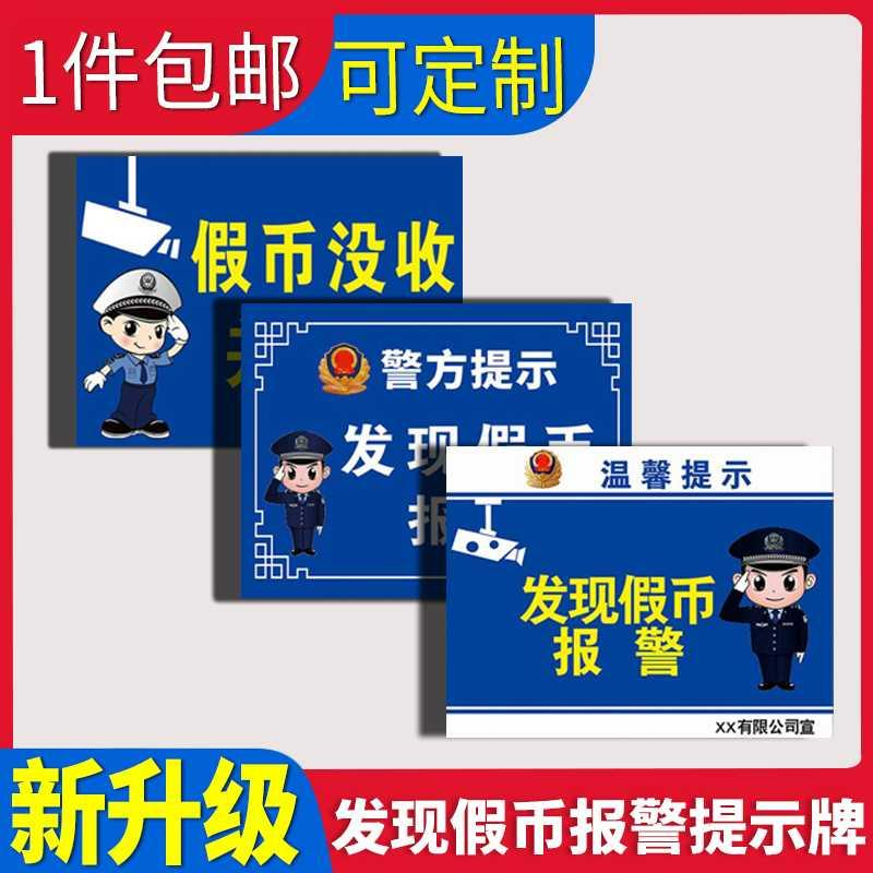 If any counterfeit currency is found, we will call the police. Our shop will connect with the police and confiscate it directly. We will call the police immediately