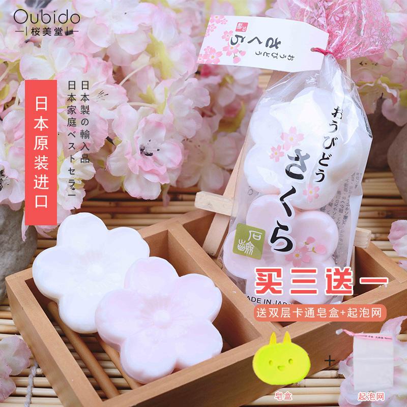 櫻美堂日本天然櫻花手工精油皂洗臉潔面沐浴肥皂卸妝柔膚香皂保濕