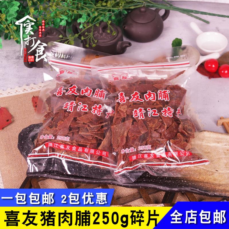 靖江特产喜友猪肉脯小碎片250g散装副片肉铺肉干原味蜜汁肉粕零食