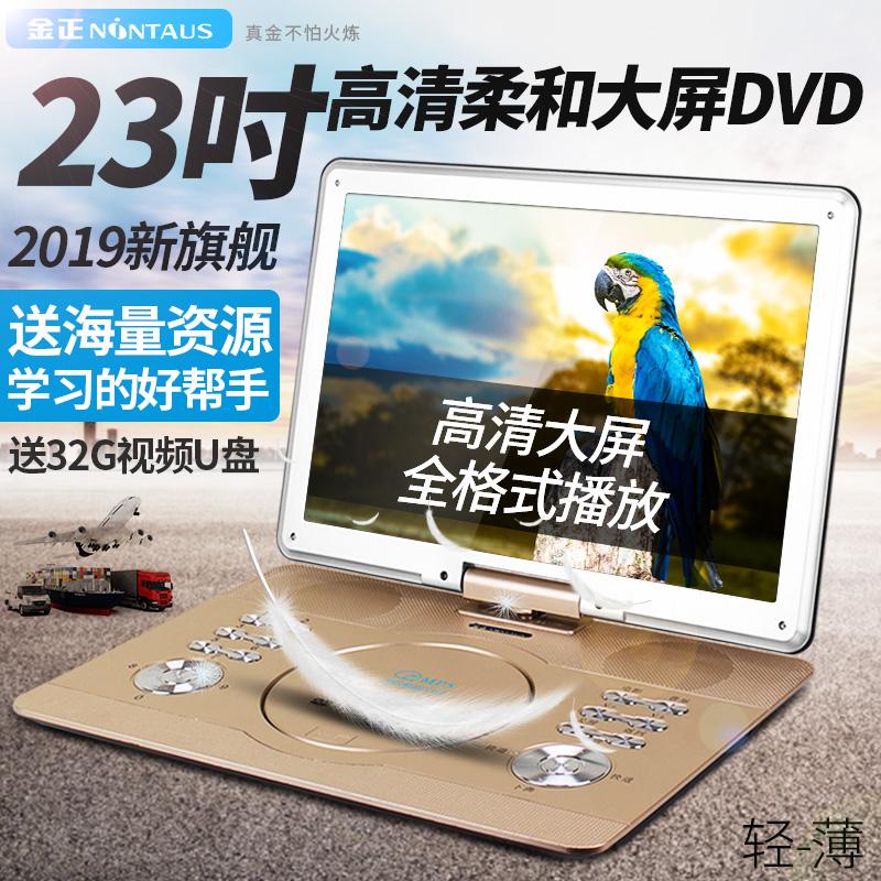 金正dvd影碟机家用CD光盘vcd碟片高清evd迷你小电视机视频播放器