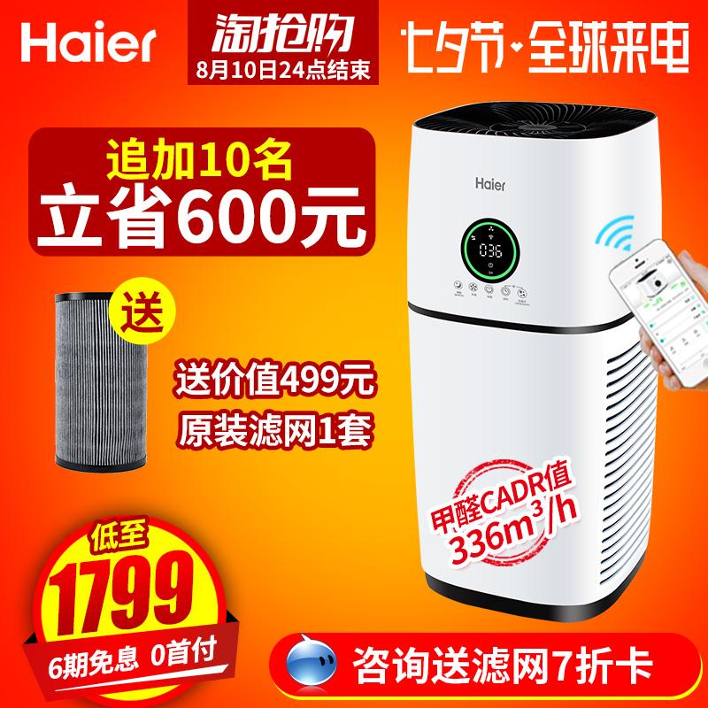 海尔空气净化器家用除甲醛雾霾客厅卧室除pm2.5烟尘负离子净化器