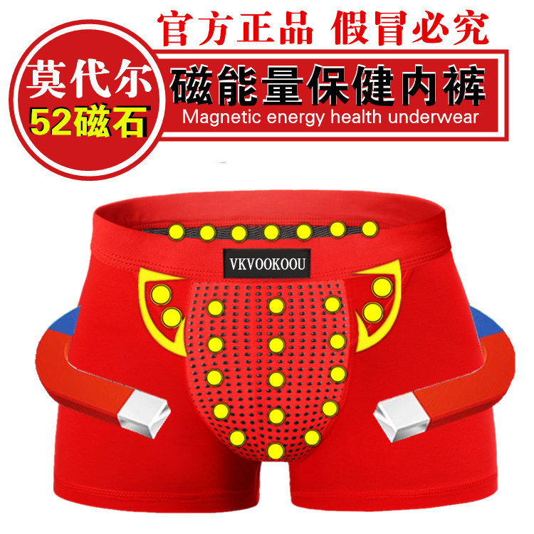 第35代52磁英国卫裤正品官方男士磁疗保健内裤性感增大款平角裤