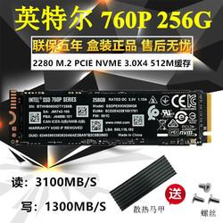 Intel/英特尔 760P 256G 512M M.2 2280 ssd固态硬盘PCIe NVMe m2