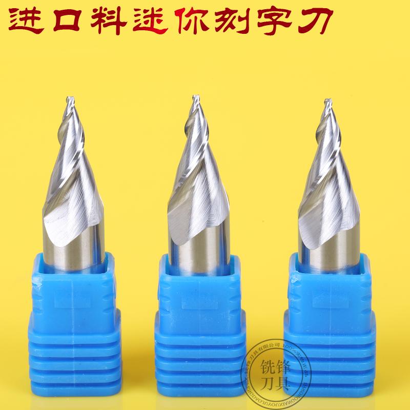 进口料迷你字发光字雕刻刀螺旋锥度铣刀树脂亚克力电脑雕刻机刀具
