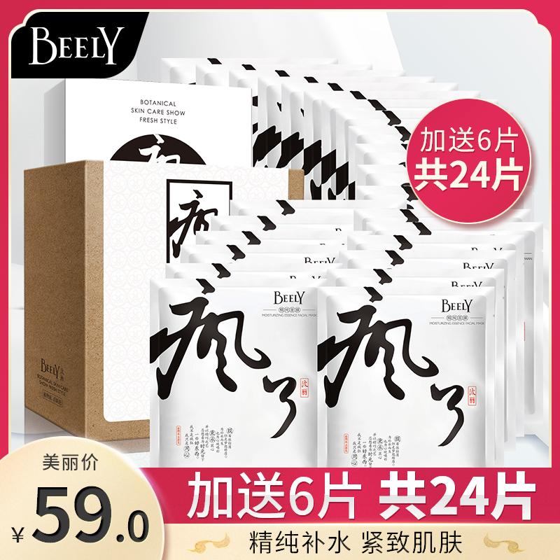 Beely精纯补水保湿疯了面膜18片 加送6片共24片 为补水而生