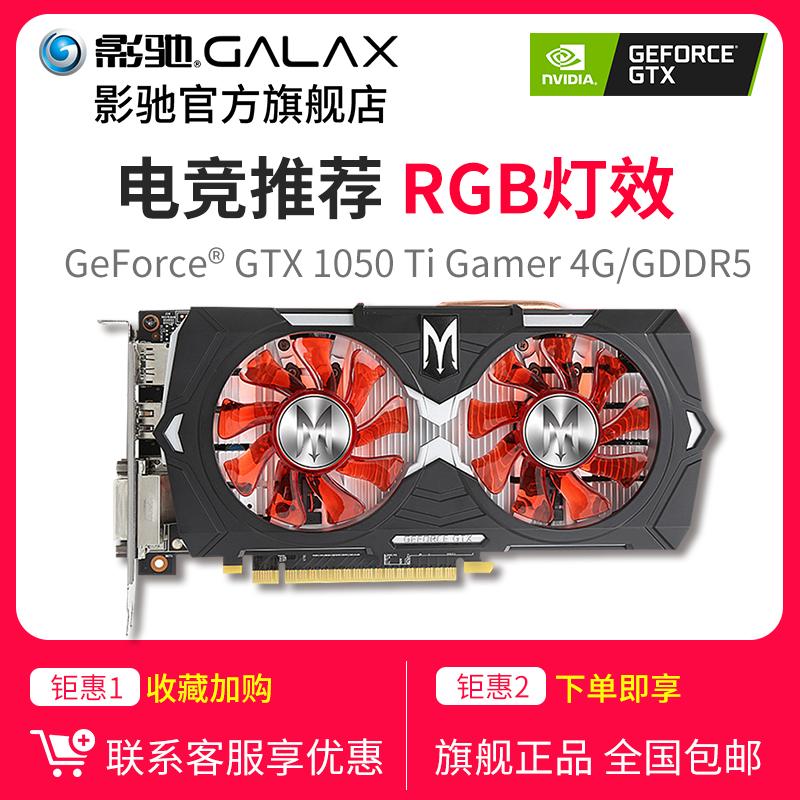 影驰 GTX1050Ti 大将/GAMER 4G 游戏独立显卡 逆水寒 吃鸡台式机主机电脑显卡