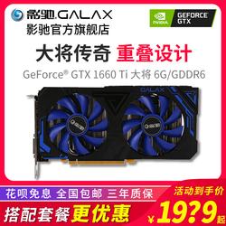 影驰 GeForce GTX1660Ti 大将 6G 台式机电脑主机独显游戏独立显卡