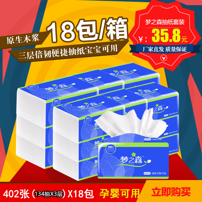 Full box of thickened log paper towel 18 packs of 3-layer napkin household package removable tissue tissue tissue package