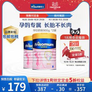 900g Friso美素佳儿孕妇妈妈营养怀孕期奶粉新加坡版 2罐原装 进口