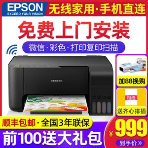 爱普生L4156/4158/3153/3151彩色打印机复印件扫描一体机家用小型学生照片A4办公喷墨手机无线连供三合一家庭