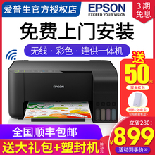 Epson L4156/4158 Color Photo Inkjet Home Office Printer Integrated Machine