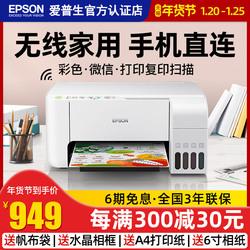 爱普生epson彩色喷墨打印机复印件扫描一体机L4151/4153/3153/3151家用小型学生照片A4办公手机无线连供家庭