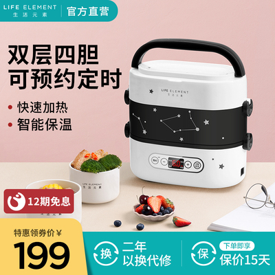 Elements of life electric lunch box can be plugged in, electric heating, heat preservation, hot rice artifact, office worker artifact, lunch box, steamed lunch box