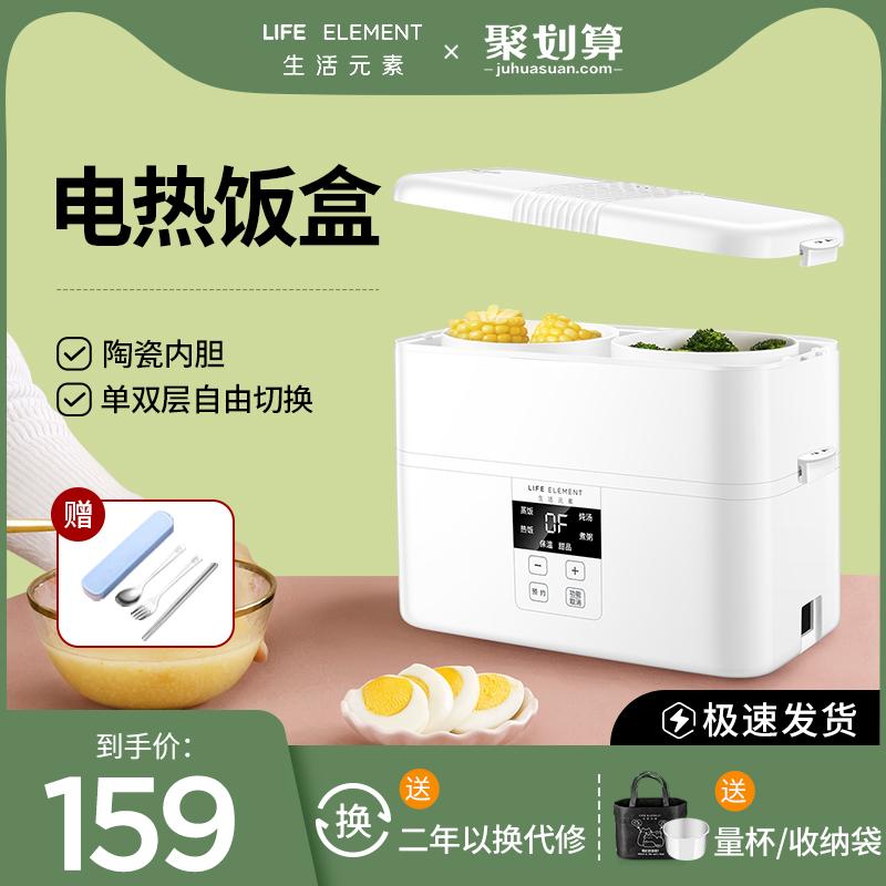 生活元素双层陶瓷多功能电热饭盒