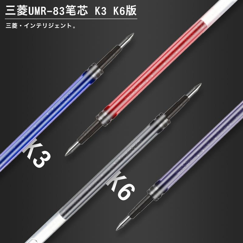 日本三菱UMN-138中性笔/水笔芯/UMR-83替芯K6版/umn-155 0.38mm