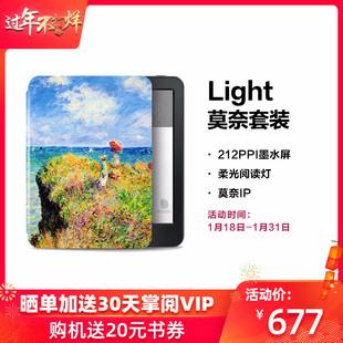莫奈套装 light 6英寸触摸屏电子书阅读器 莫奈远眺保护套装 iReader