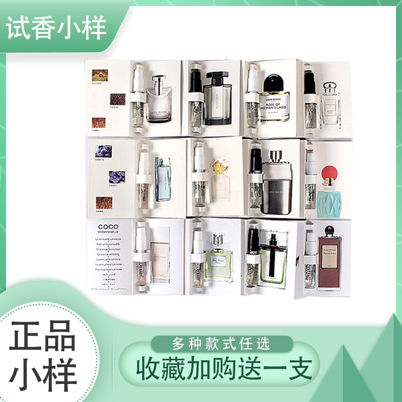 Perfume, small sample, big name, trial product, long lasting fragrance, inverted Paris no mans land.