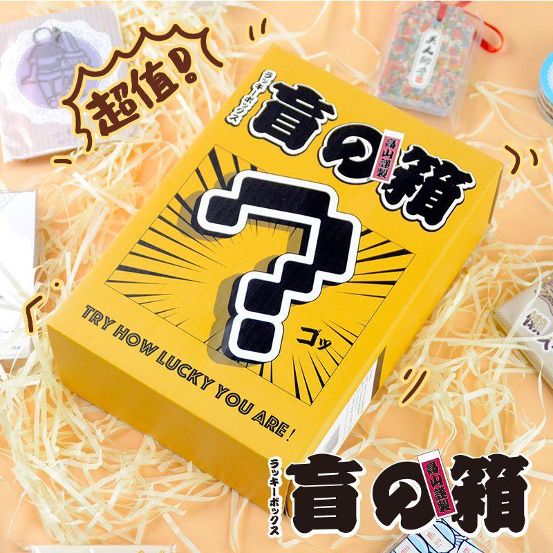 手账盲盒 盲箱创意好玩有趣文具礼品盒贴纸手帐周边套装礼盒福袋
