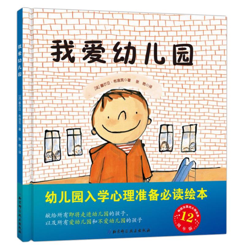 我爱幼儿园绘本硬壳精装图画书入学准备入园推荐童书适合2岁3岁4岁5岁6岁亲子共读正版书籍缓解入园焦虑分离焦虑情绪