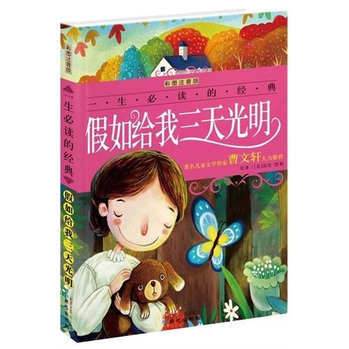假如给我三天光明彩图注音版一生必读的经典小学生课外阅读书目正版童书