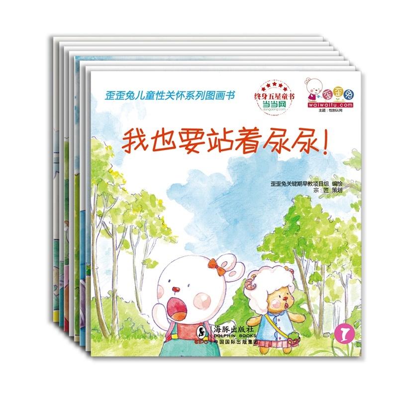 歪歪兔儿童性关怀系列图画书全8册2-7岁亲子阅读性教育正版童书