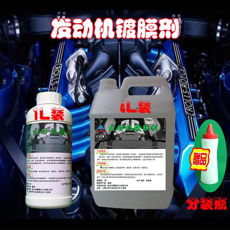 Импорт автомобиль двигатель покрытие подготовка автомобиль двигатель поверхность защита подготовка двигатель покрытие строительство специальный пистолет