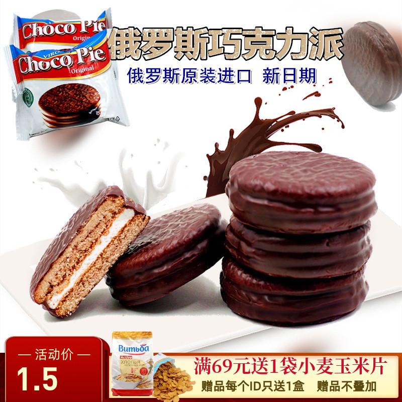 俄罗斯进口南韩饼巧克力派蛋糕西式糕点甜点心早餐零食大礼包1枚