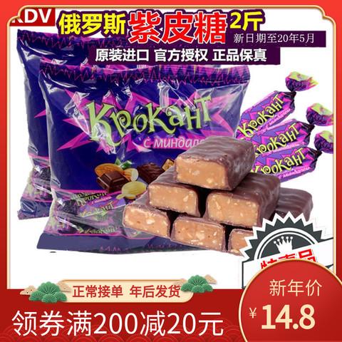 KDV俄罗斯紫皮糖巧克力年货糖果零食原装进口正品散装喜糖1斤包邮