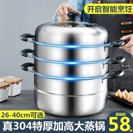 蒸锅大号304不锈钢家用大容量三层加厚36 40cm特大蒸笼煤气灶通用