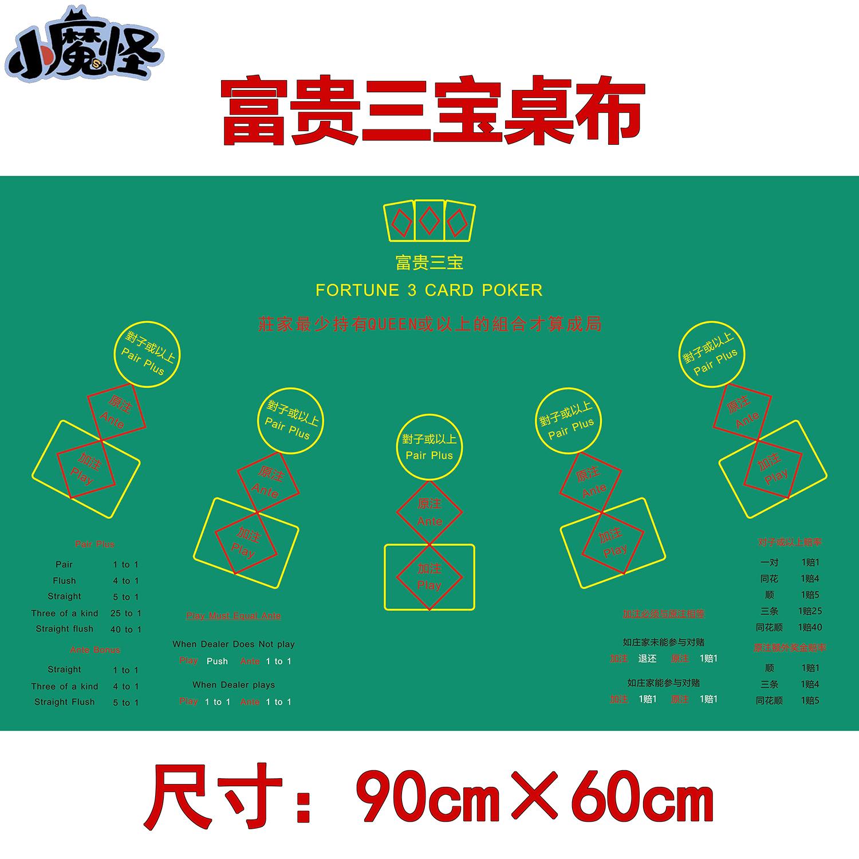 【小号】富贵三宝桌布 FORTUNE 3 CARD POKER澳门游戏台布90*60cm