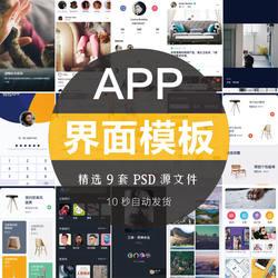 欧美简约大气app界面全套设计模板UI页面作品集面试PSD分层素材